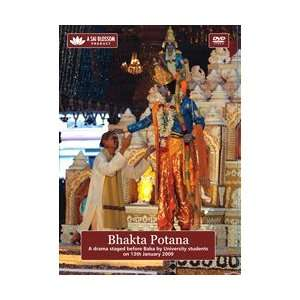 Story of Bhakta and his devotion to Lord Krishna (DVD): Movies & TV