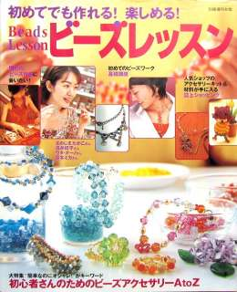 First Beads Work Beads Lesson/Japanese beads Book/154
