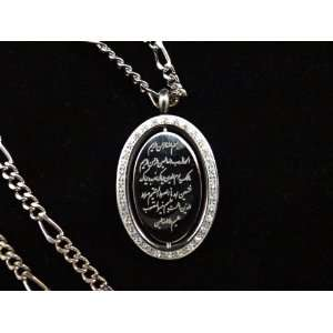 Al Tohid Surah Koranic Islamic Gift Koran Quran Ayah Islam