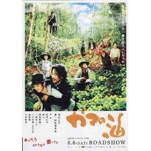 Yakusho)(Satomi Kobayashi)(Eita)(Kaoru Yachigusa)(Toru Masuoka): Home