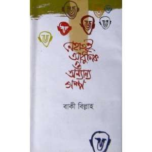 Nehati Adhunik O Onnanno Golpo: Baqui Billah: Books