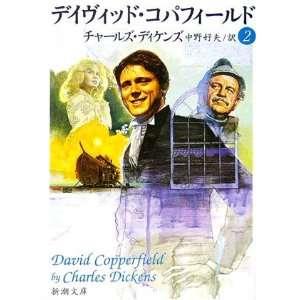 David Copperfield [Japanese Edition] (Volume # 2
