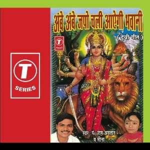 Ambe Ambe Japo Chali Ayegi Bhawani: Babbu: Music