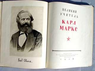 1938 RUSSIAN SOVIET BOOK KARL MARX BIOGRAPHY