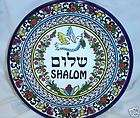 The Lords Prayer Wall Hanging Tapestry Bible Israel