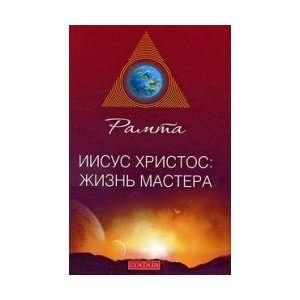 life of the wizard. / Iisus Khristos zhizn mastera.: Ramta L.: Books