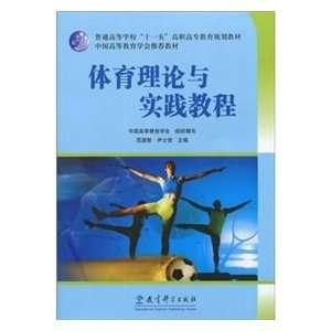 ): FAN YUAN ZHI YIN SHI YOU ZHONG GUO GAO DENG JIAO YU XUE HUI: Books