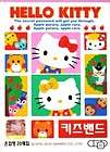 Sanrio Hello Kitty School Pack Squiggle items in Hello Discount Store