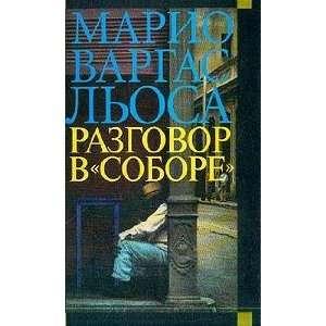 Razgovor v Sobore (9785699066292): Losa M.V.: Books