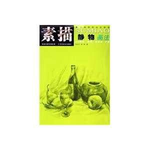 sketch still life painting (9787534419942): SHANG HUA ZHU