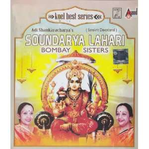 Soundarya Lahari by Bombay Sister (Sanskrit Devotional