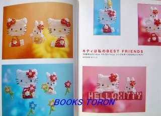 HELLO KITTY Beads Mascot & Accessories 2/Japan Book/201
