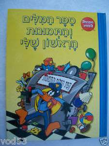 MY FIRST PICTURE WORD BOOK,LOONEY TUNES,HEBREW BOOK