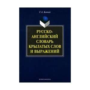 Russian English dictionary winged words and expressions. 4