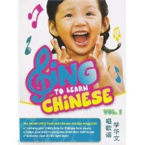 Wink to Learn Series Sing To Learn Chinese DVD VOLUME 1 Movies & TV