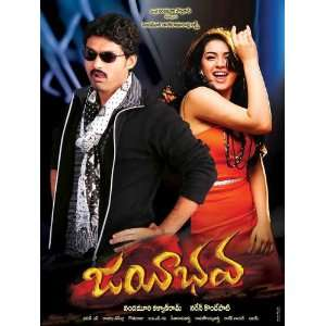 com Jayeebhava Poster Movie Indian H 11 x 17 Inches   28cm x 44cm Ali