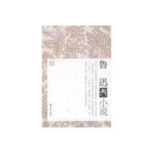 Lu Xun (Paperback) (9787533929039) WANG DE HOU QIAN LI QUN Books