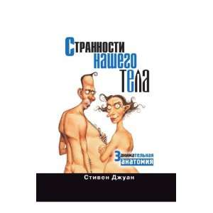 Strannosti nashego tela. Zanimatelnaya anatomiya (in Russian language