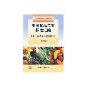 of the Chinese food industry standards: fruits, vegetables and paper