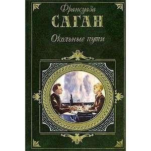 OkolNye Puti (9785699112845) Sagan F. Books