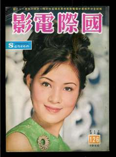 1966 #126 Hong Kong movie International Screen actress LI ZHI ON, Loh
