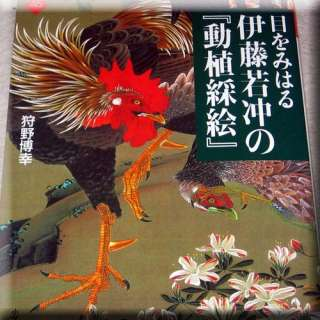 Ito Jakuchu 1 Eccentric Japanese Artist Tattoo Ref Book