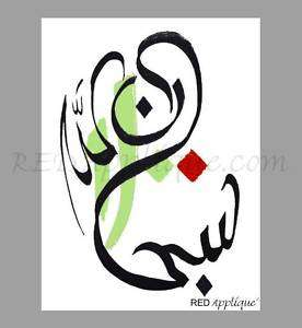 Subhan Allah Islamic Calligraphy Art Canvas