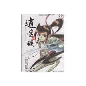 Happy Fairy 3 (Paperback) (9787539144917): CUN REN. A YOU: Books