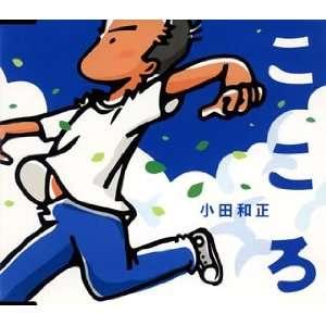 Kokoro Kazumasa Oda Music