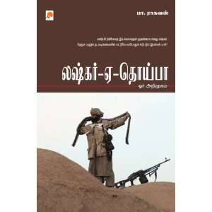 Lashkar E Toiba   Orr Arimugam (Tamil Edition