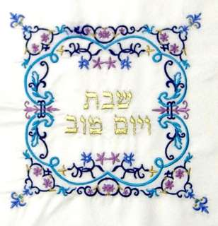 SHABBAT Embroidered Challah Cover Israel Jewish Judaica